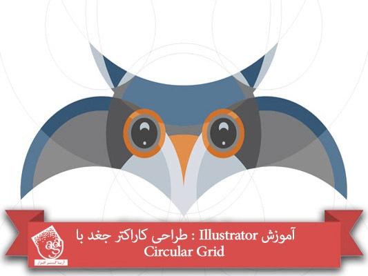 آموزش Illustrator : طراحی کاراکتر جغد با Circular Grid