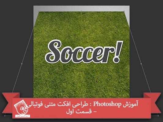 آموزش Photoshop : طراحی افکت متنی فوتبالی – قسمت اول