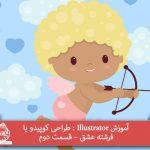 آموزش Illustrator : طراحی کوپیدو یا فرشته عشق – قسمت دوم