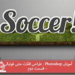 آموزش Photoshop : طراحی افکت متنی فوتبالی – قسمت دوم