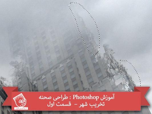 آموزش Photoshop : طراحی صحنه تخریب شهر – قسمت اول