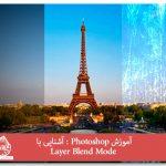 آموزش Photoshop : آشنایی با Layer Blend Mode