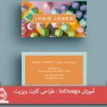 آموزش InDesign : طراحی کارت ویزیت