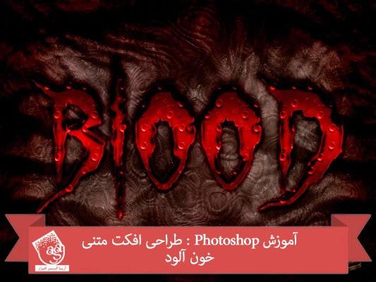 آموزش Photoshop : طراحی افکت متنی خون آلود
