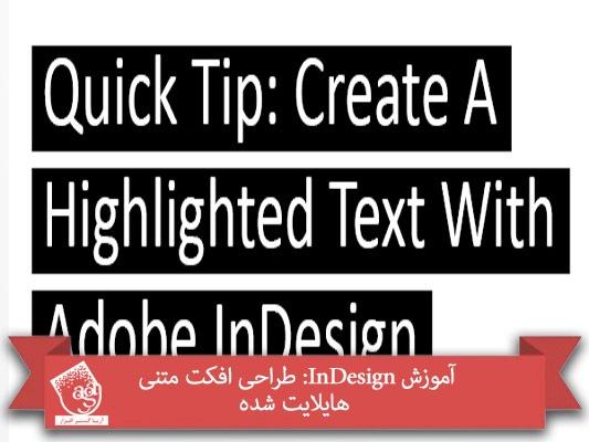 آموزش InDesign : طراحی افکت متنی هایلایت شده