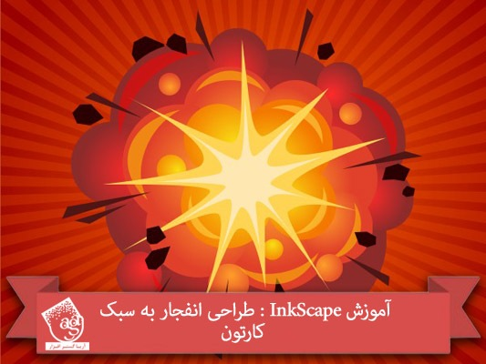 آموزش InkScape : طراحی انفجار به سبک کارتون