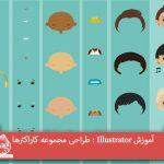 آموزش Illustrator : طراحی مجموعه کاراکترها