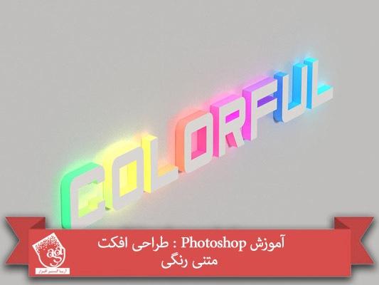 آموزش Photoshop : طراحی افکت متنی رنگی