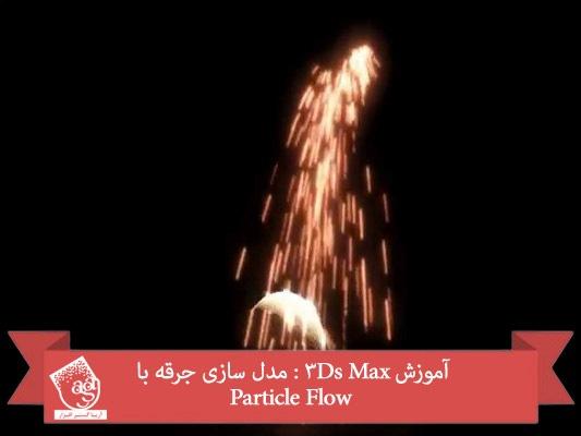 آموزش ۳Ds Max : مدل سازی جرقه با Particle Flow