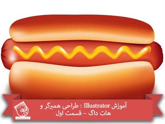 آموزش Illustrator : طراحی همبرگر و هات داگ – قسمت اول