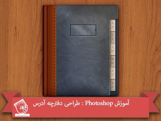 آموزش Photoshop : طراحی دفترچه آدرس