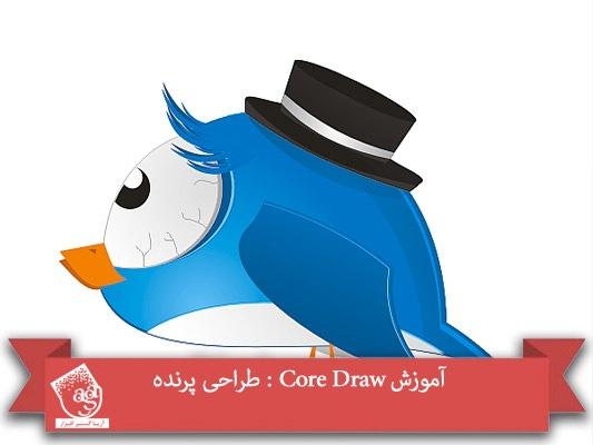 آموزش Core Draw : طراحی پرنده