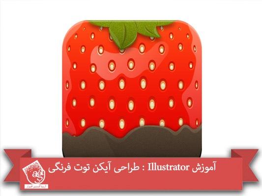 آموزش Illustrator : طراحی آیکن توت فرنگی
