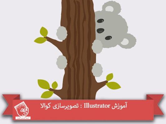 آموزش Illustrator : تصویرسازی کوالا