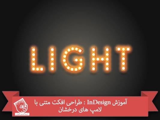 آموزش InDesign : طراحی افکت متنی با لامپ های درخشان