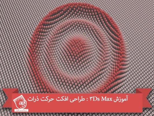 آموزش ۳Ds Max : طراحی افکت حرکت ذرات