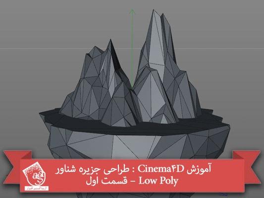 آموزش Cinema4D : طراحی جزیره شناور Low Poly – قسمت اول