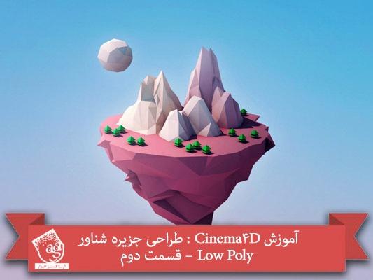 آموزش Cinema4D : طراحی جزیره شناور Low Poly – قسمت دوم