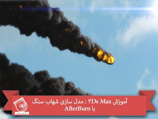 آموزش ۳Ds Max : مدل سازی شهاب سنگ با AfterBurn