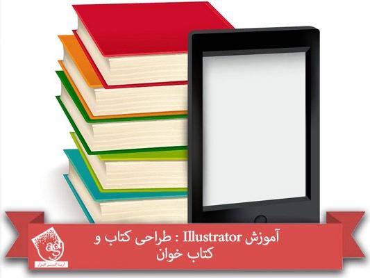 آموزش Illustrator : طراحی کتاب و کتاب خوان