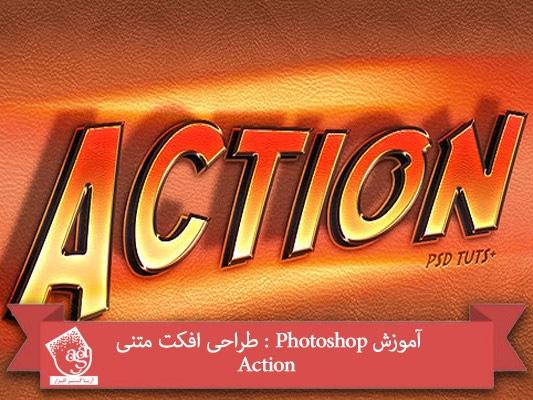 آموزش Photoshop : طراحی افکت متنی Action