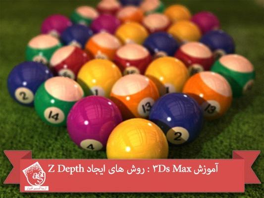 آموزش ۳Ds Max : روش های ایجاد Z Depth
