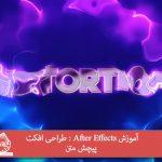 آموزش After Effects : طراحی افکت پیچش متن
