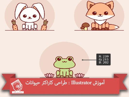 آموزش Illustrator : طراحی کاراکتر حیوانات