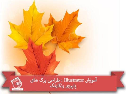 آموزش Illustrator : طراحی برگ های پاییزی رنگارنگ