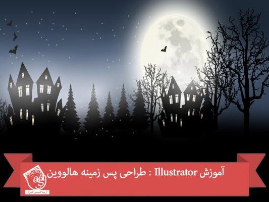 آموزش Illustrator : طراحی پس زمینه هالووین