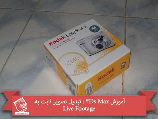 آموزش ۳Ds Max : تبدیل تصویر ثابت به Live Footage