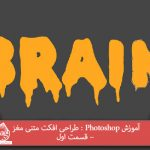 آموزش Photoshop : طراحی افکت متنی مغز – قسمت اول