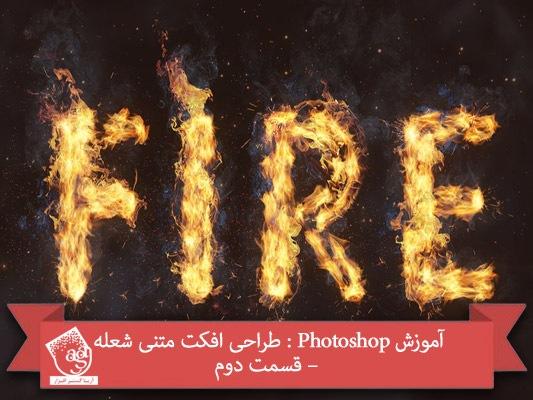 آموزش Photoshop : طراحی افکت متنی شعله – قسمت دوم