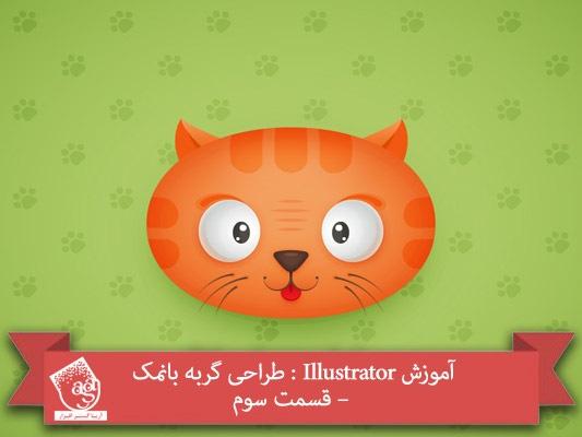 آموزش Illustrator : طراحی گربه بانمک – قسمت سوم