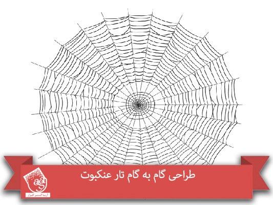 طراحی گام به گام تار عنکبوت