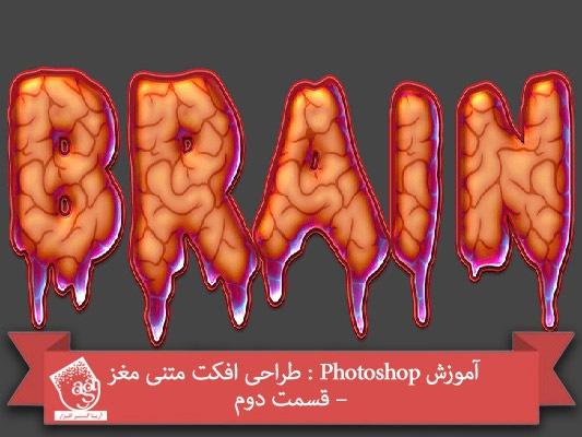 آموزش Photoshop : طراحی افکت متنی مغز – قسمت دوم