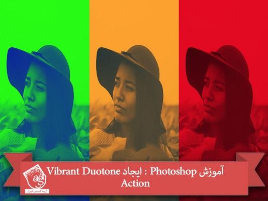 آموزش Photoshop : ایجاد Vibrant Duotone Action