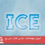 آموزش InDesign : طراحی افکت متنی یخ