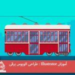آموزش Illustrator : طراحی اتوبوس برقی