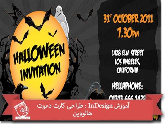 آموزش InDesign : طراحی کارت دعوت هالووین
