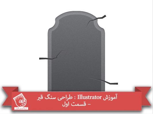 آموزش Illustrator : طراحی سنگ قبر – قسمت اول