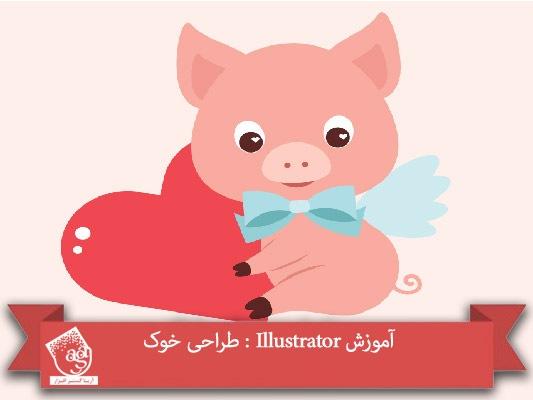 آموزش Illustrator : طراحی خوک