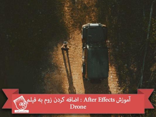 آموزش After Effects : اضافه کردن زوم به فیلم Drone