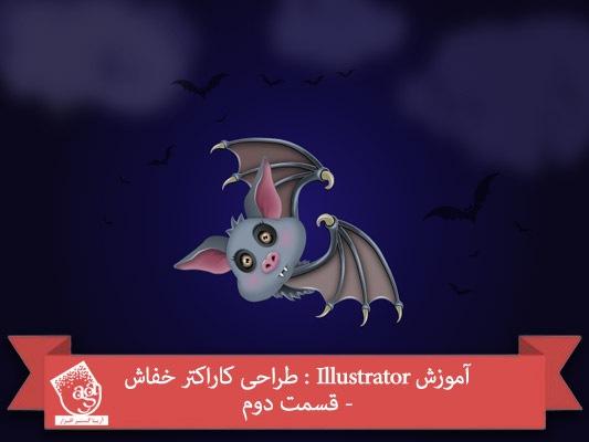 آموزش Illustrator : طراحی کاراکتر خفاش- قسمت دوم
