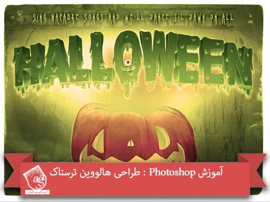 آموزش Photoshop : طراحی هالووین ترسناک