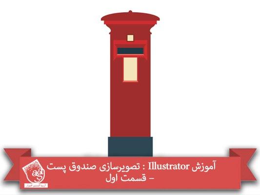 آموزش Illustrator : تصویرسازی صندوق پست – قسمت اول