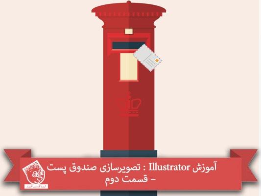 آموزش Illustrator : تصویرسازی صندوق پست – قسمت دوم