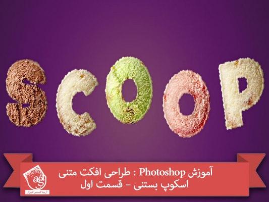 آموزش Photoshop : طراحی افکت متنی اسکوپ بستنی – قسمت اول