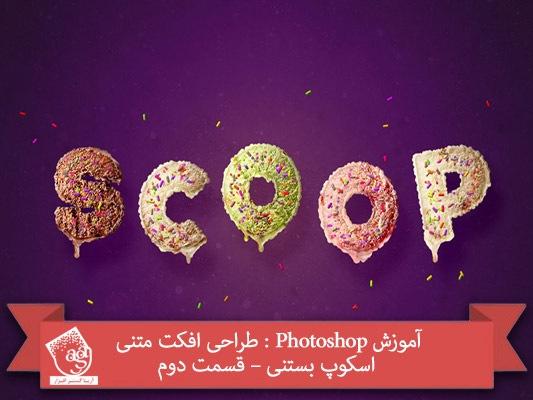 آموزش Photoshop : طراحی افکت متنی اسکوپ بستنی – قسمت دوم