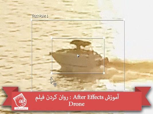 آموزش After Effects : روان کردن فیلم Drone